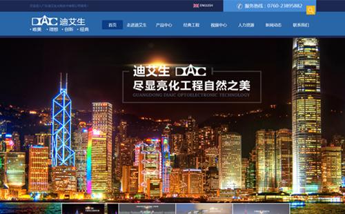 广东迪艾生光电技术有限公司